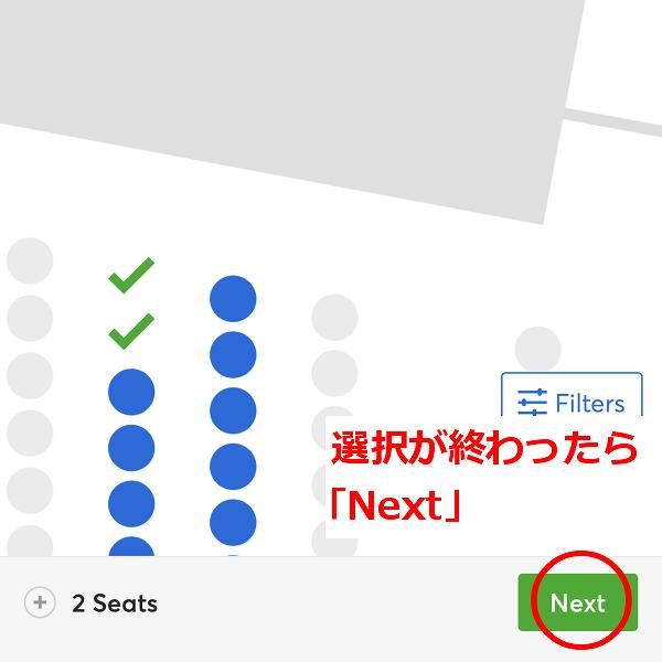 チケットマスター席選択