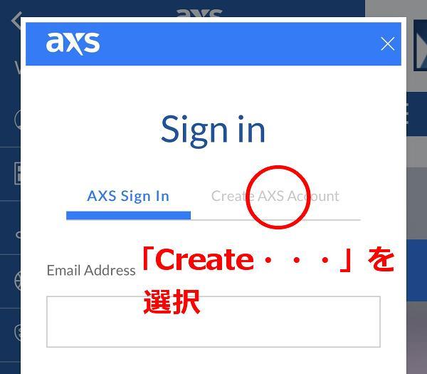 AXS 会員登録