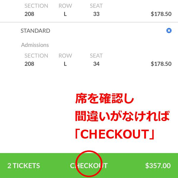 AXS チケット購入