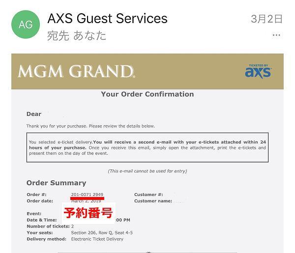 AXS 完了メール